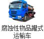 腐蚀性物品罐式运输车