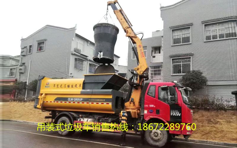 解放单桥吊装式垃圾车