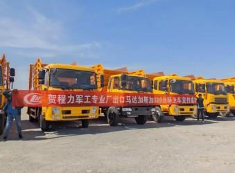 程力军工产品120辆摆臂式垃圾车出口马达加斯加,