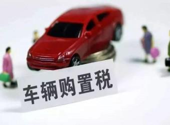 《国家税务总局关于车辆购置税征收管理有关事项的