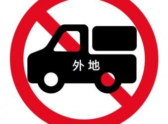 厢式车厂家提醒车友们:国庆期间,全国各地危险品