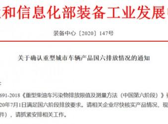 工信部:抓住机会,7月1日起重型城市车辆要达到国