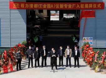 程力汽车工业园A7区7个专业厂入驻揭牌仪式隆重举