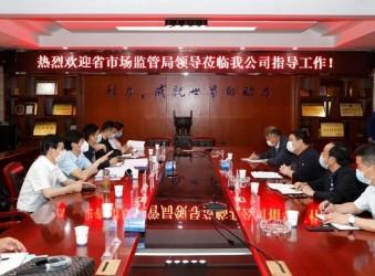 湖北省市场监督管理局领导视察程力汽车集团指导工