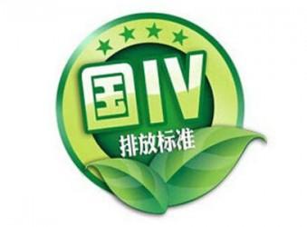 罐式车厂家关于国六标准排放的温馨提示