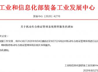 关于机动车合格证管理系统暂停服务的通知