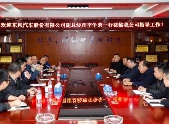 东风汽车股份有限公司副总经理李争荣带队赴程力汽